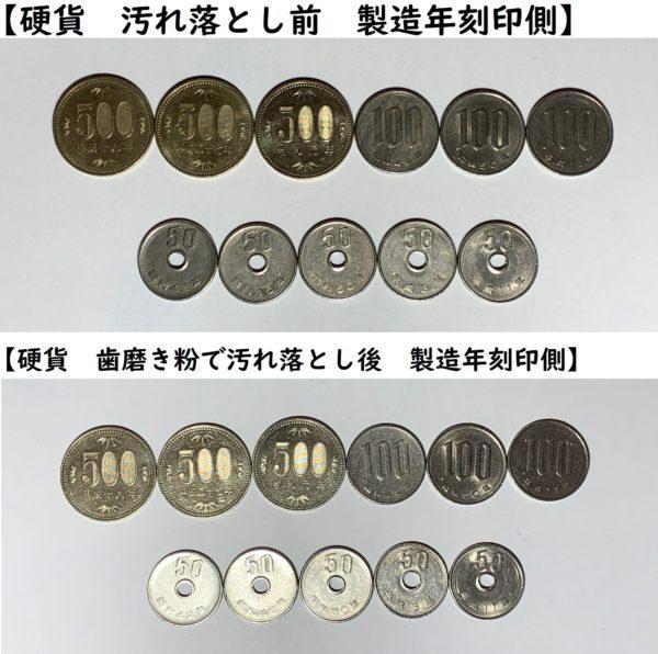 硬貨 汚れ落とし前と歯磨き粉で汚れ落とし後 製造年刻印側 写真