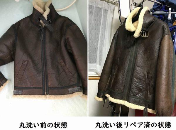 B-3ジャケット 丸洗い前の状態と丸洗い後リペア済の状態 写真