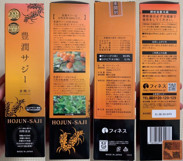 黄酸汁 豊潤サジー 商品状態 写真