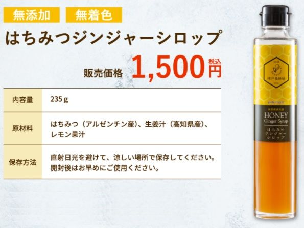 神戸養蜂場 はちみつジンジャーシロップ 画像