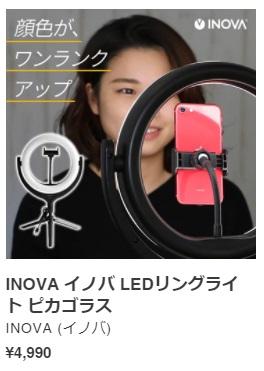 INOVA LEDリングライト ピカゴラス 画像