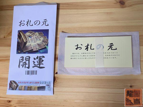 財布屋 購入商品 お札の元 写真