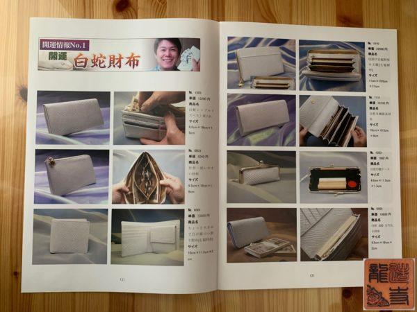 財布屋 サービス品 同梱用商品カタログ 写真