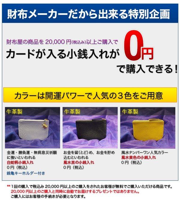 財布屋 サービス品 カードが入る小銭入れ 画像