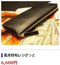 財布屋 黒のレジさっと 画像