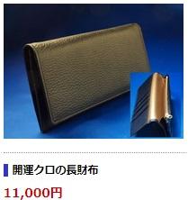 財布屋 開運クロの長財布 画像