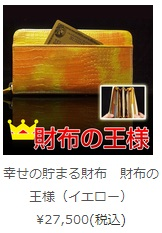 財布屋 幸せの貯まる財布 財布の王様(イエロー) 画像