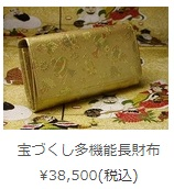 財布屋 宝づくし多機能長財布 画像