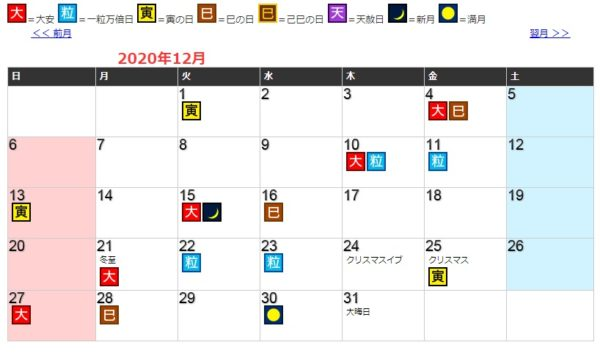 財布屋 12月開運カレンダー 画像