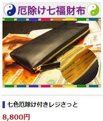 財布屋 七色厄除け付きレジさっと 画像