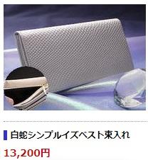 財布屋 白蛇シンプルイズベスト束入れ 画像