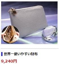財布屋 世界一使いやすい財布 画像