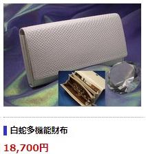 財布屋 白蛇多機能財布 画像
