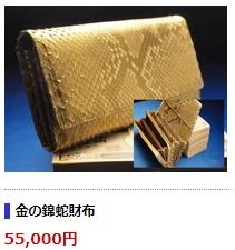 財布屋 年収が1000万になる財布 開運金の錦蛇 多機能財布 画像