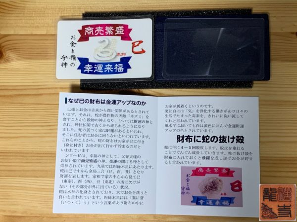 財布屋 蛇の抜け殻とカード型拡大鏡 写真