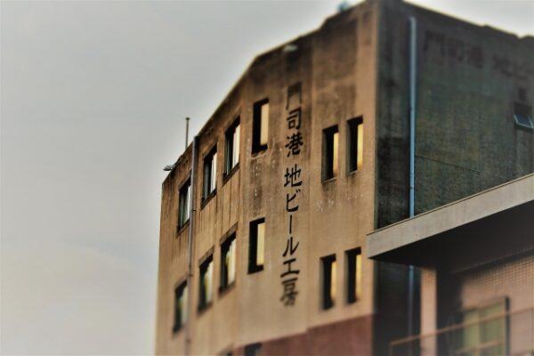 門司港 地ビール工房 写真