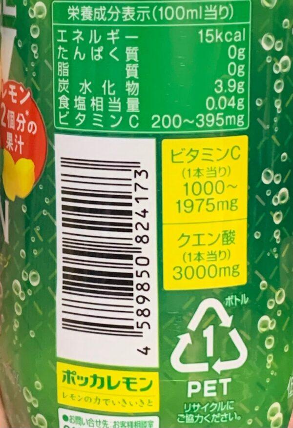 キレートレモン ダブルレモン 栄養成分表示 写真