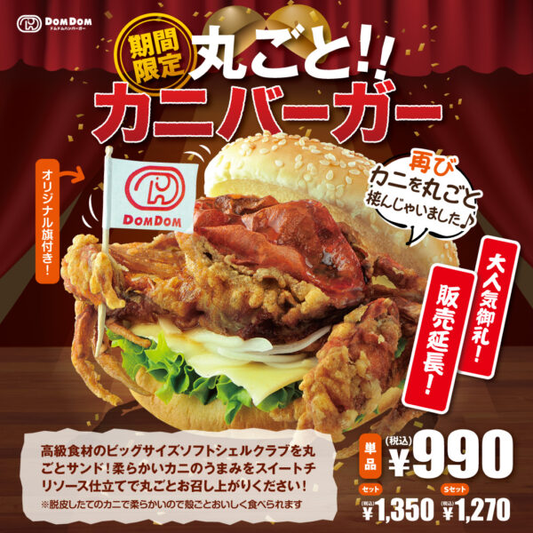 ドムドムハンバーガー 丸ごと!!カニバーガー 画像
