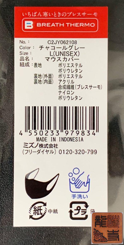 ミズノマスク ブレスサーモマウスカバー 商品シール 写真