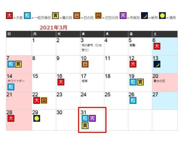 2021年3月カレンダー 一粒万倍日×天赦日 画像