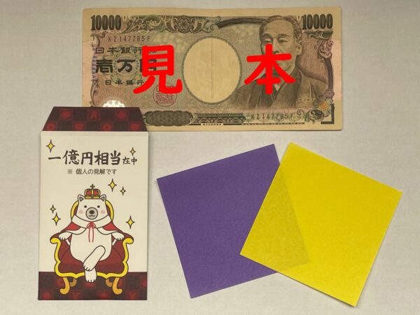 一億円お種札 準備するもの 写真
