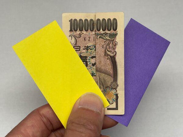 一億円お種札 折り紙2色と一億円札 写真