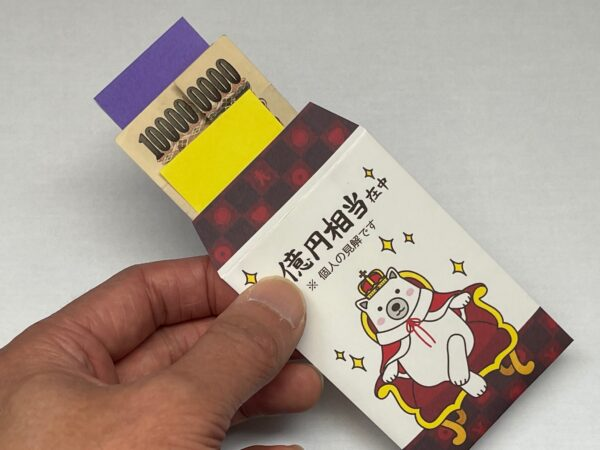 一億円お種札 写真