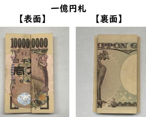 一億円札 写真