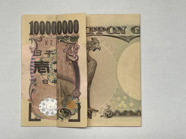 一億円札の作り方 写真
