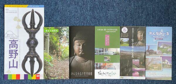 みんたび 観光パンフ 高野山とかんなみ仏の里 美術館 写真