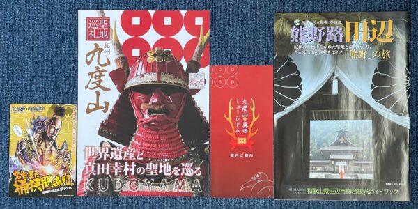 みんたび 観光パンフ 桶狭間in名古屋楽BOOKと和歌山 九度山町セット 写真