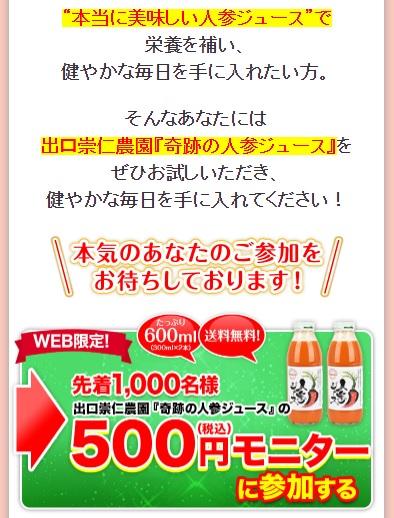 出口崇仁農園 奇跡の人参ジュース 500円モニター 画像