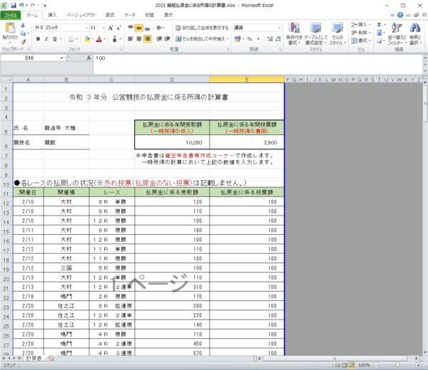 公営競技の払戻金に係る所得の計算書 エクセル様式 画像