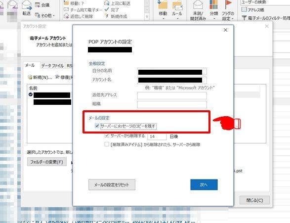 Outlook 2019 受信トラブル対処法 画像