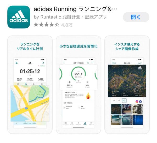 adidas Running アプリ 画像