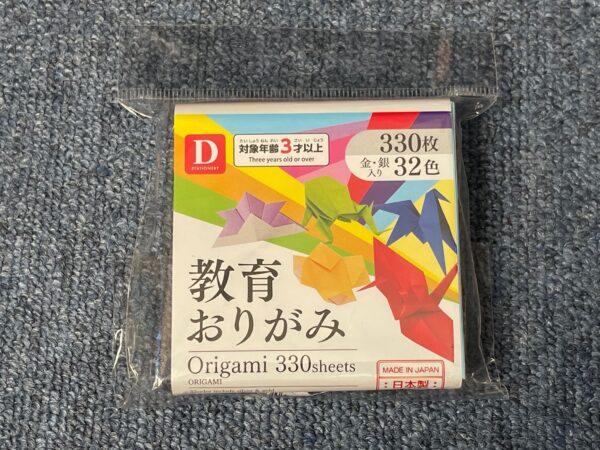 一億円お種札で使っているDAISOの折り紙 写真