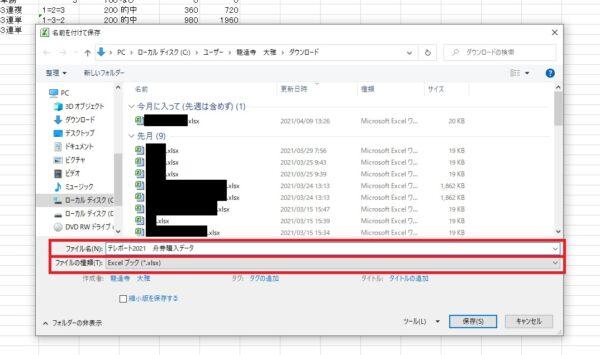 CSVで保存したデータをコピペする方法 画像