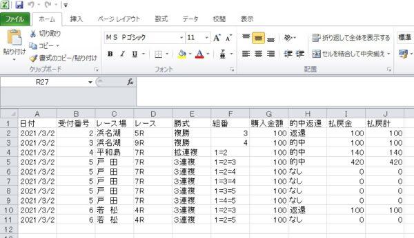 エクセル抽出データ 画像