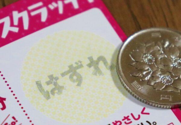 スクラッチで一億円お種札を検証 写真