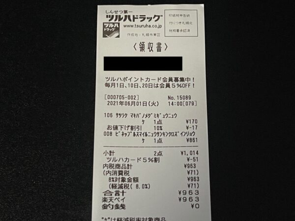 ビネップル乳酸菌黒酢ヨーグルト味と牛乳の参考価格 ツルハドラッグ価格 写真